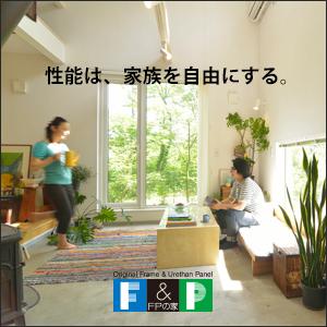 FPの家について
