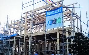 建て方・上棟式2